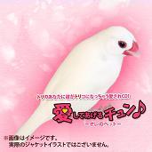 『愛してあげるチュン♪ -オレのペット-』2012年3月21日発売!_e0025035_18484010.jpg
