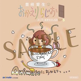 「豊崎愛生のおかえりらじお スーパーあきちゃんねるSP5」1/25発売!_e0025035_19252640.jpg