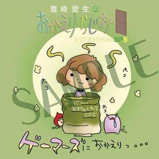 「豊崎愛生のおかえりらじお スーパーあきちゃんねるSP5」1/25発売!_e0025035_1926274.jpg