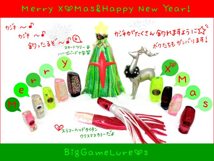 Merry Christmas!!2012【カジキ・マグロトローリング】_f0009039_11384945.jpg