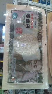 一億円!?_b0124144_20304569.jpg