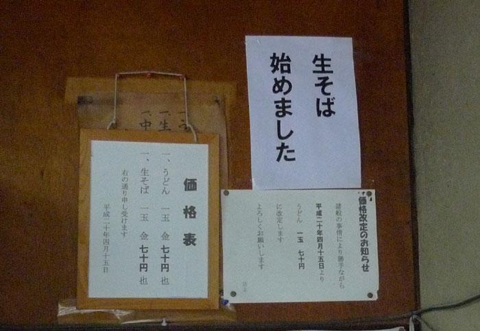 第4回讃岐うどんツアー 3軒目 @ 橋本農機具店_e0024756_238129.jpg