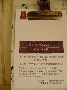 カフィラさんの敷物・絨毯展 _f0203164_101518100.jpg