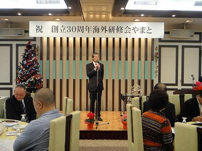 「海外研修会やまと」創立30周年を祝う_b0092684_1451920.jpg
