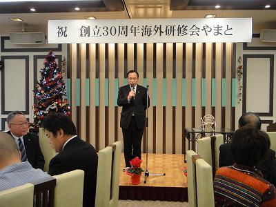 「海外研修会やまと」創立30周年を祝う_b0092684_145461.jpg