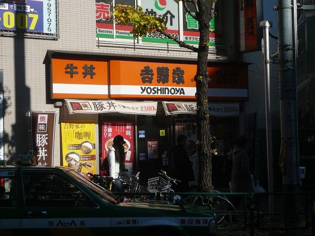 吉野家の豚丼!_a0075387_16551972.jpg