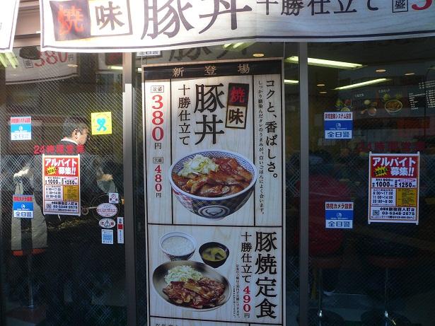吉野家の豚丼!_a0075387_16555812.jpg