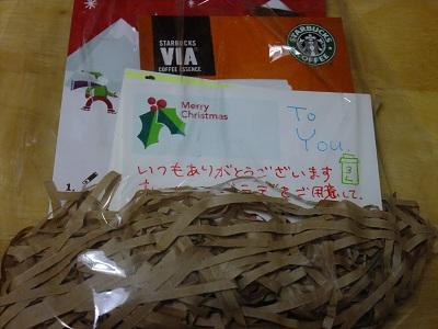 スターバックスでクリスマスプレゼント_d0044093_0303241.jpg