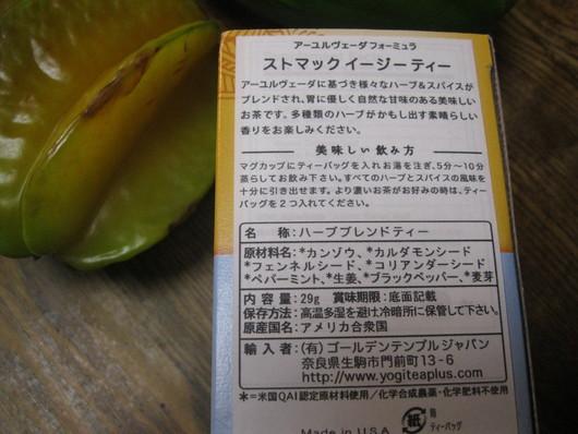 沖縄の「スター」からの~♡_a0125419_14153393.jpg