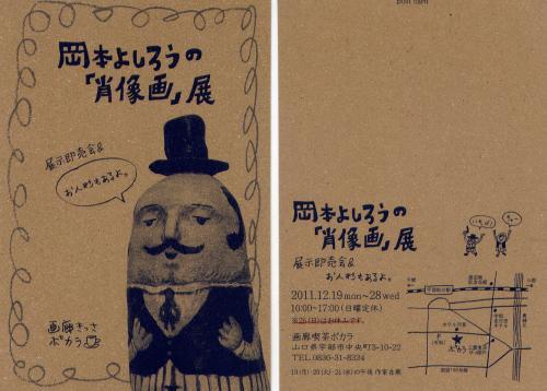 岡本よしろうの「肖像画」展_b0231928_23392120.jpg