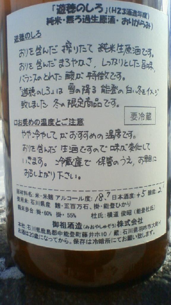 【日本酒】 ゆうほのしろ 新酒搾りたて純米 無濾過生原酒 おりがらみ 限定 23BY_e0173738_1010795.jpg