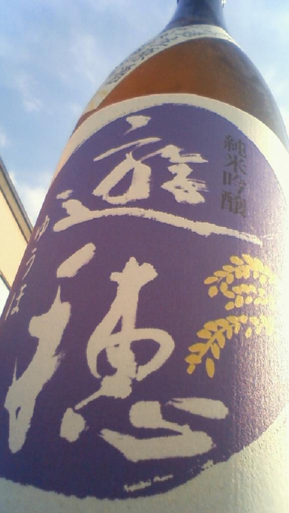 【日本酒】 ゆうほのしろ 新酒搾りたて純米 無濾過生原酒 おりがらみ 限定 23BY_e0173738_10311918.jpg