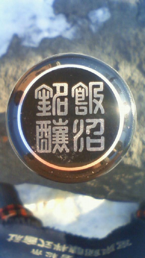【日本酒】 姿 純米吟醸 無濾過生原酒 五百万石 23BY_e0173738_12123014.jpg