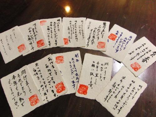 和紙作り ~ 手作り年賀状 ~_e0222340_17265359.jpg