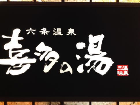 喜多の湯_b0097645_18132632.jpg