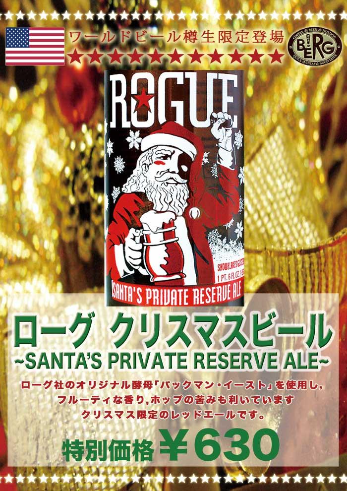 【ローグ】 クリスマスビール登場♪ #beer_c0069047_10401545.jpg