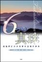 琵琶湖一周めぐり・・・・年度始め_d0005250_8245547.jpg