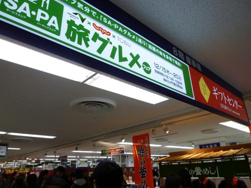 SA・PA 旅グルメフェア@池袋東武(後編)_c0152767_22143839.jpg