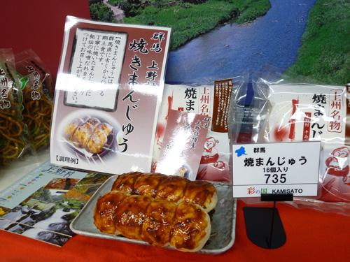SA・PA 旅グルメフェア@池袋東武(後編)_c0152767_2219217.jpg