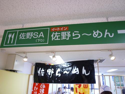 SA・PA 旅グルメフェア@池袋東武(後編)_c0152767_22262752.jpg