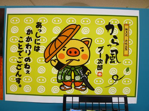 SA・PA 旅グルメフェア@池袋東武(後編)_c0152767_2228468.jpg