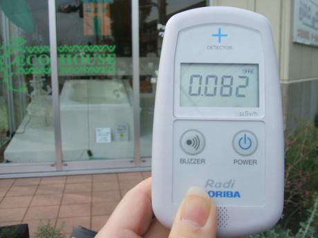 ゆう子のお部屋+放射線測定_a0229594_926565.jpg