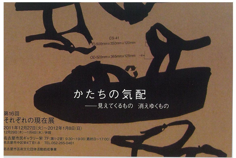 """第16回それぞれの現在展\""""に名古屋総合デザイン専門学校の卒業生出展 2_b0110019_1629056.jpg"""