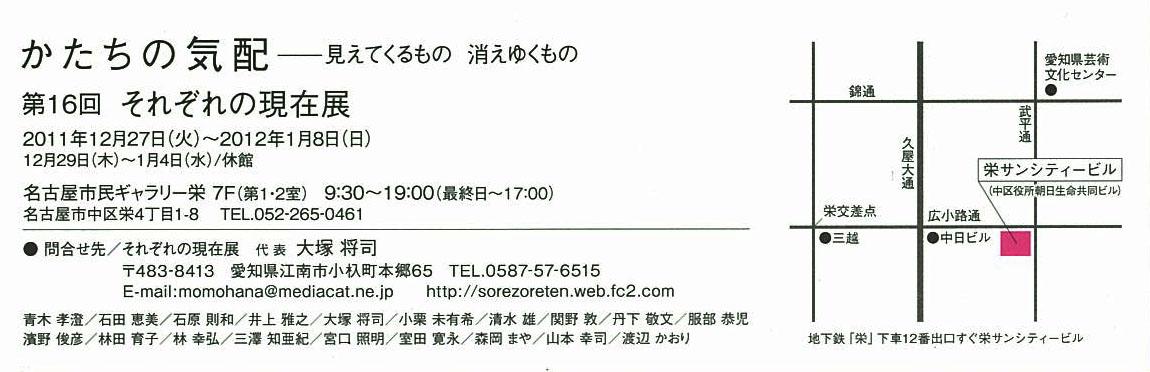 """第16回それぞれの現在展\""""に名古屋総合デザイン専門学校の卒業生出展 2_b0110019_16291199.jpg"""