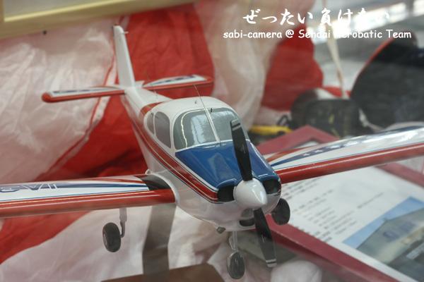 仙台エアロバティックチームよりお知らせ_f0164826_18311100.jpg
