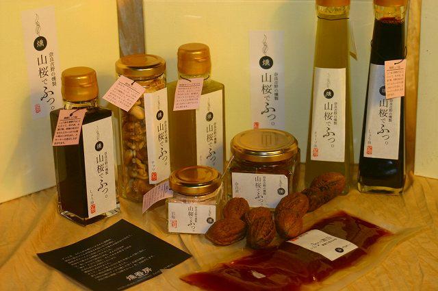 山桜でふっ! 燻製商品販売します。。_b0110629_411871.jpg