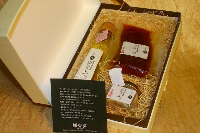 山桜でふっ! 燻製商品販売します。。_b0110629_4144015.jpg