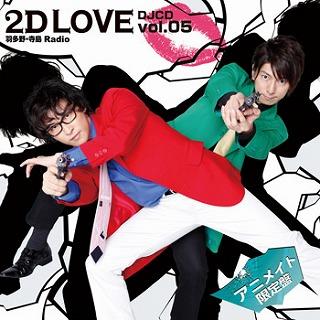12/29発売『羽多野・寺島 Radio 2D LOVE』DJCD5巻のコメントが到着!_e0025035_10502095.jpg