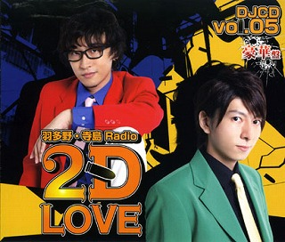 12/29発売『羽多野・寺島 Radio 2D LOVE』DJCD5巻のコメントが到着!_e0025035_10504226.jpg
