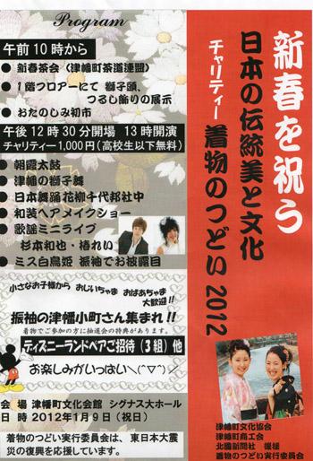 新春を祝う 日本の伝統美と文化 『着物のつどい2012』_a0210340_1015352.jpg