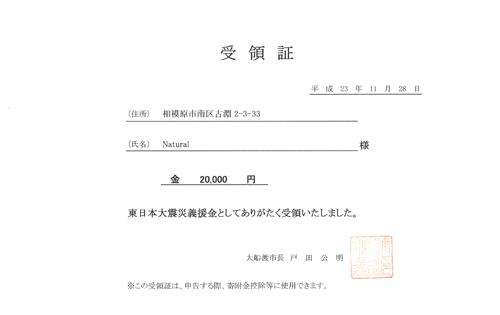 大船渡市からの受領証_e0143643_1446221.jpg