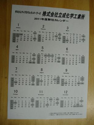 2012年度の弊社カレンダーをつくりました_e0132350_19132758.jpg