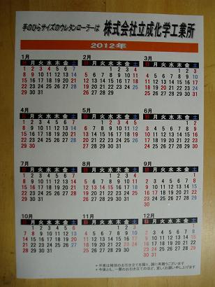 2012年度の弊社カレンダーをつくりました_e0132350_19135285.jpg