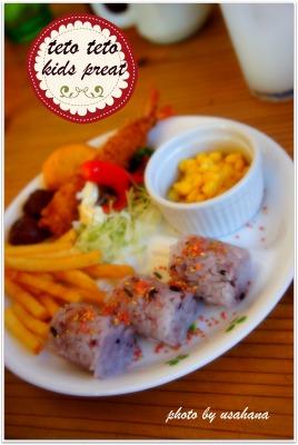 tetoteto&Curry Ann  カフェ&雑貨屋さん♪_f0193555_11234248.jpg