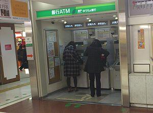 横浜 駅 ゆうちょ atm