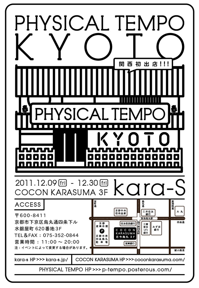 PHYSICAL TEMPO京都!_e0119964_22131157.jpg