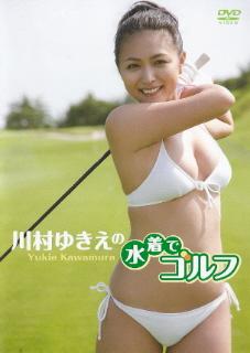 『川村ゆきえの水着でゴルフ』_e0033570_2361440.jpg