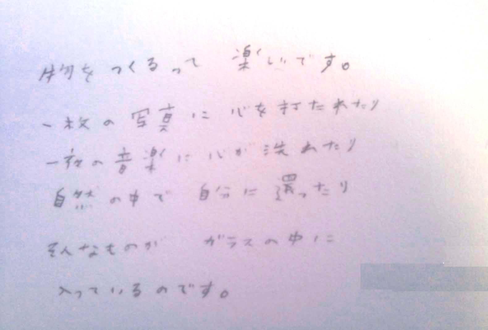 能登 朝奈展_a0149272_173151.jpg