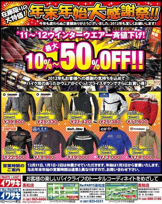 ジャケットが最大50%OFF!年末年始大感謝祭。_b0163075_8232675.jpg