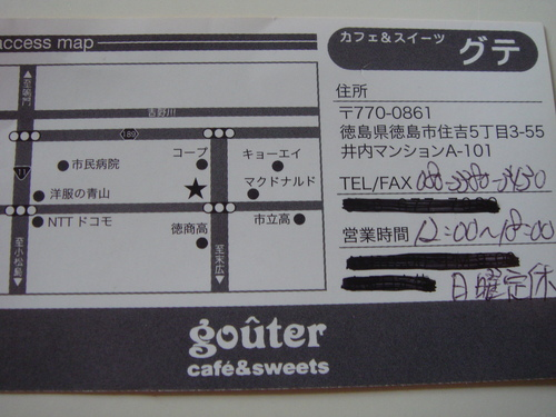 gouter グテでランチ_a0221584_1593246.jpg