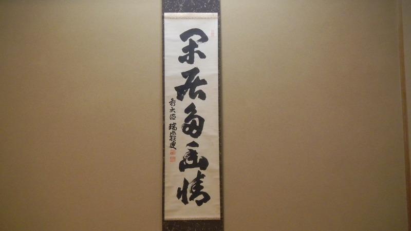 茶道具よしの園のブログ