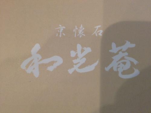 ちょっと忘年会_a0194908_2110780.jpg