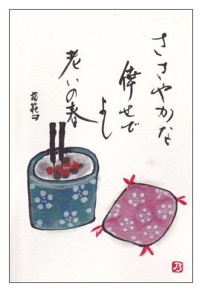 火鉢とお座布団_a0157409_1345881.jpg