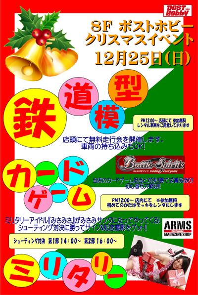 メリークリスマス☆イベント_a0149148_1723347.jpg