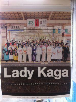 Lady kaga !?_c0111454_20143028.jpg