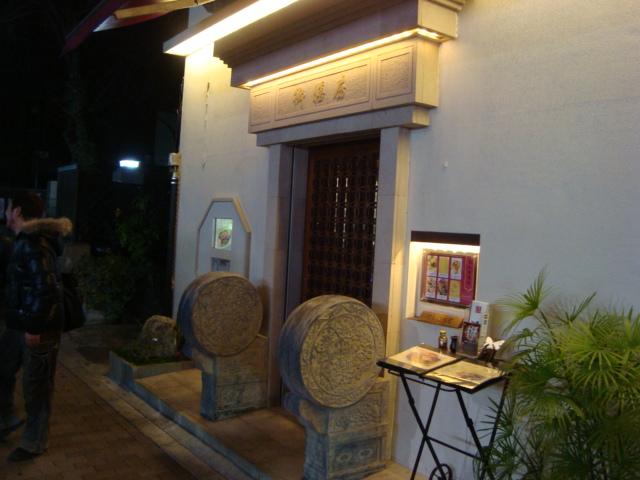 六本木「中国雲南料理 御膳房」へ行く。_f0232060_20415864.jpg